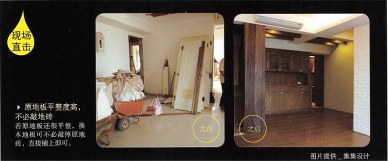 厦门二手房装修时,如原瓷砖地够平整可直接铺木地板
