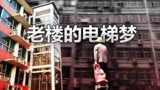 厦门老旧小区加装电梯最新政策,补偿,分摊方案,出资比列(2018版最新)的解读