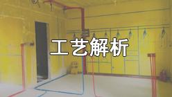 厦门二手房装修工艺解析_厦门旧房翻新施工工艺解析